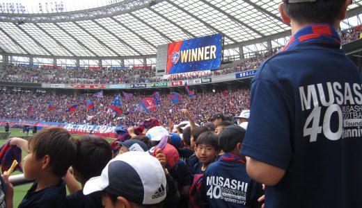 少年少女・FC東京観戦バスツアーに協賛しました