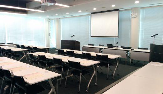 東京税理士会A-Zセミナー スタート