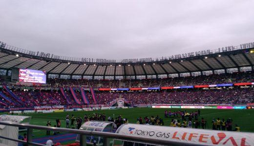完敗、多摩川クラシコ <FC東京vs川崎フロンターレ>