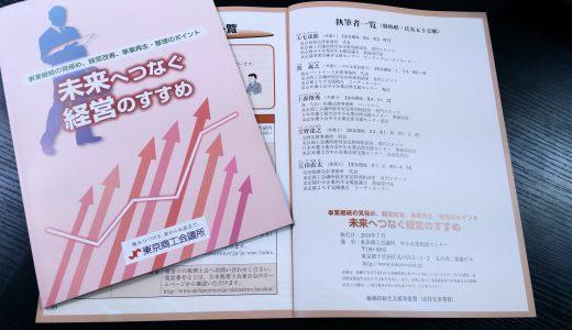 東京商工会議所「未来へつなぐ経営のすすめ」刊行について