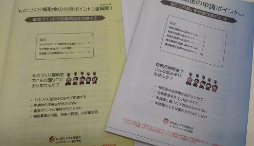 ものづくり・持続化補助金の申請ポイント小冊子(東京都よろず支援拠点)