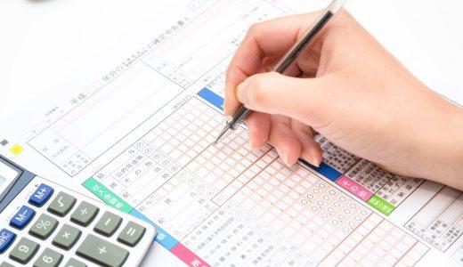 経営セーフティ共済(倒産防止共済)必要経費算入時の添付書類【新様式】